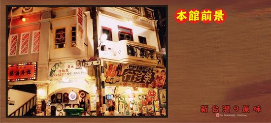 Old Taiwan (新台灣原味) - Taiwan