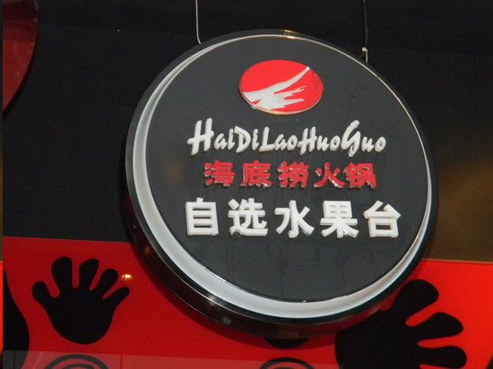 Beijing Haidilao Hot Pot (Wangfujing)