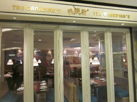 Grandma's House Restaurant - Beijing